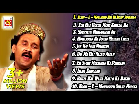 Top-10 Islamic Qawwali By Ashok Zakhmi || Vol.1 || Audio Qawwali || Musicraft