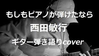 西田敏行さんの「もしもピアノが弾けたなら」を歌ってみました・・♪ 作...