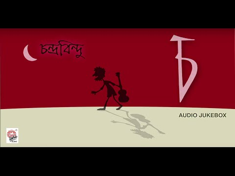 Chaw | Chandrabindoo Bangla Band | Audio Jukebox