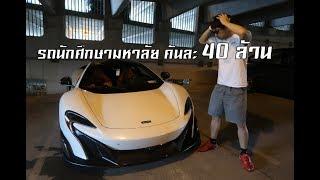 ช็อค!!!นักศึกษามหาลัยผมขับ McLaren 675LT คันละ 40 ล้าน มีเเค่ 5 คันในไทย!!!