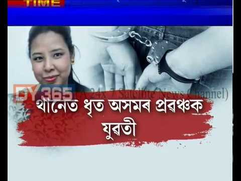 Maharashtra Police || Woman || Fraud || Assam
