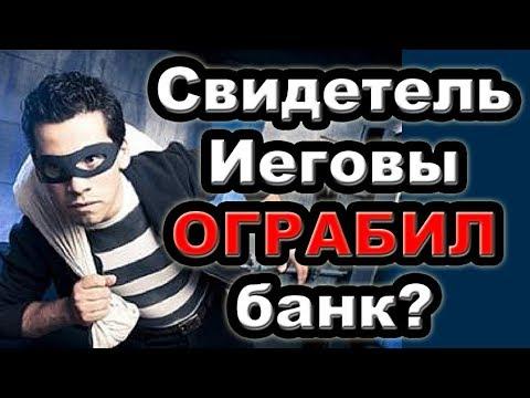 Российского Свидетеля Иеговы обвиняют в хищении в особо крупном размере   Новости от 24.09.2019 г.