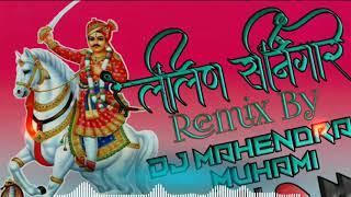 🙏🙏Lilan singare🙏🙏 Remix by DJ Mahendra muhami
