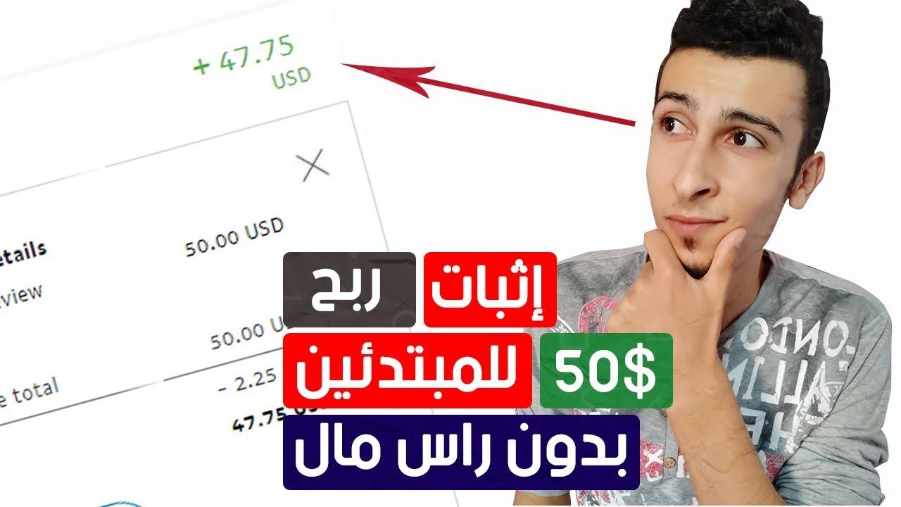 إثبات الربح من الانترنت للمبتدئين 50$ مقابل مقالة واحدة + جيف اواي