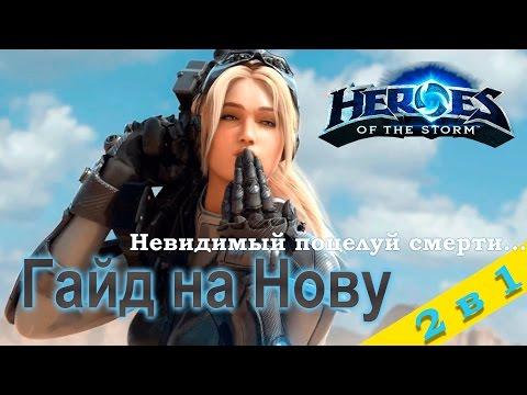 видео: Лучший гайд на Нову. 2в1. hots.
