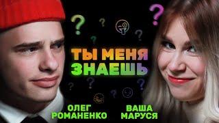 «Я встречаюсь со своими бывшими» Олег Романенко и Ваша Маруся | Ты меня знаешь?
