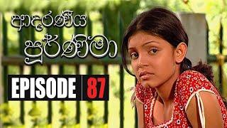 Adaraniya Purnima | Episode 87 ( ආදරණීය පූර්ණිමා ) Thumbnail