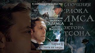 Приключения Шерлока Холмса и доктор Ватсона. Серия 3. Охота на тигра