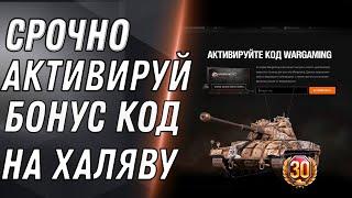 СРОЧНО АКТИВИРУЙ БОНУС КОД WOT 2020 - БОНУС КОДЫ МИР ТАНКОВ - БОНОВЫЙ МАГАЗИН World of Tanks 1.9.1