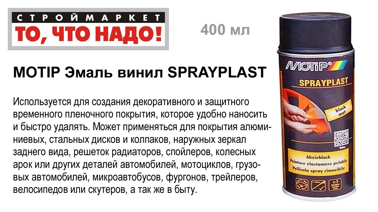 Жидкая резина пласти дип в аэрозольных баллончиках отлично подходит для стайлинга и защиты различных элементов. Plasti dip в баллончике можно купить в нашем официальном магазине в москве.