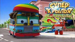 Супер Крылья - Ямайские волны - Самолетик Джетт и его друзья - Мультики для детей (48)