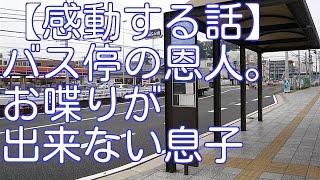 【泣ける話】バス停の恩人。うちの子お喋りが出来ないんだ。 thumbnail