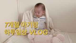 VLOG #24 7개월 아기랑 하루일상(이유식,과즙망,…