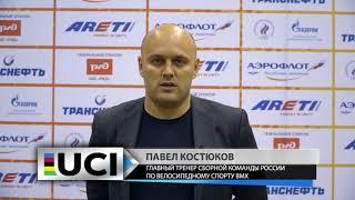 Приветственное слово главного тренера сборной команды России по велосипедному спорту BMX