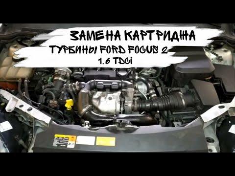 Замена картриджа турбины Ford Focus 2 1.6 TDCI/HDI | Fix My Car