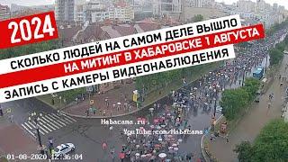Сколько людей на самом деле вышло на митинг в Хабаровске 1 августа