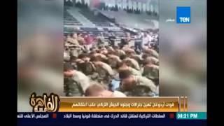 مساء القاهرة...قوات أردوغان تهين جنرالات وجنود الجيش التركي عقب إعتقالهم