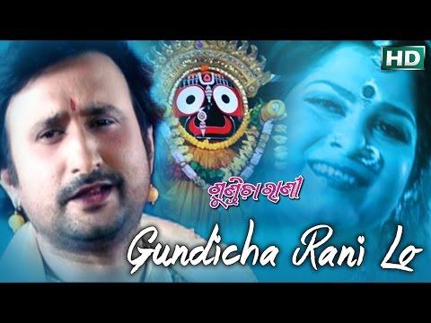 GUNDICHA RANI LO | Album-Gundicha Rani |Sourin Bhatt | Sarthak Music