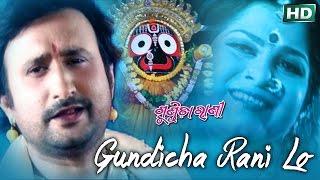GUNDICHA RANI LO   Album-Gundicha Rani  Sourin Bhatt   Sarthak Music   Sidharth TV