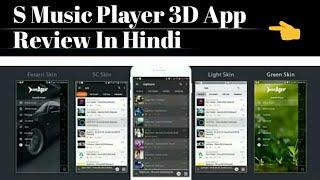Vinod Thirumala - S Music Player 3D || Shark Studio App Review In Hindi