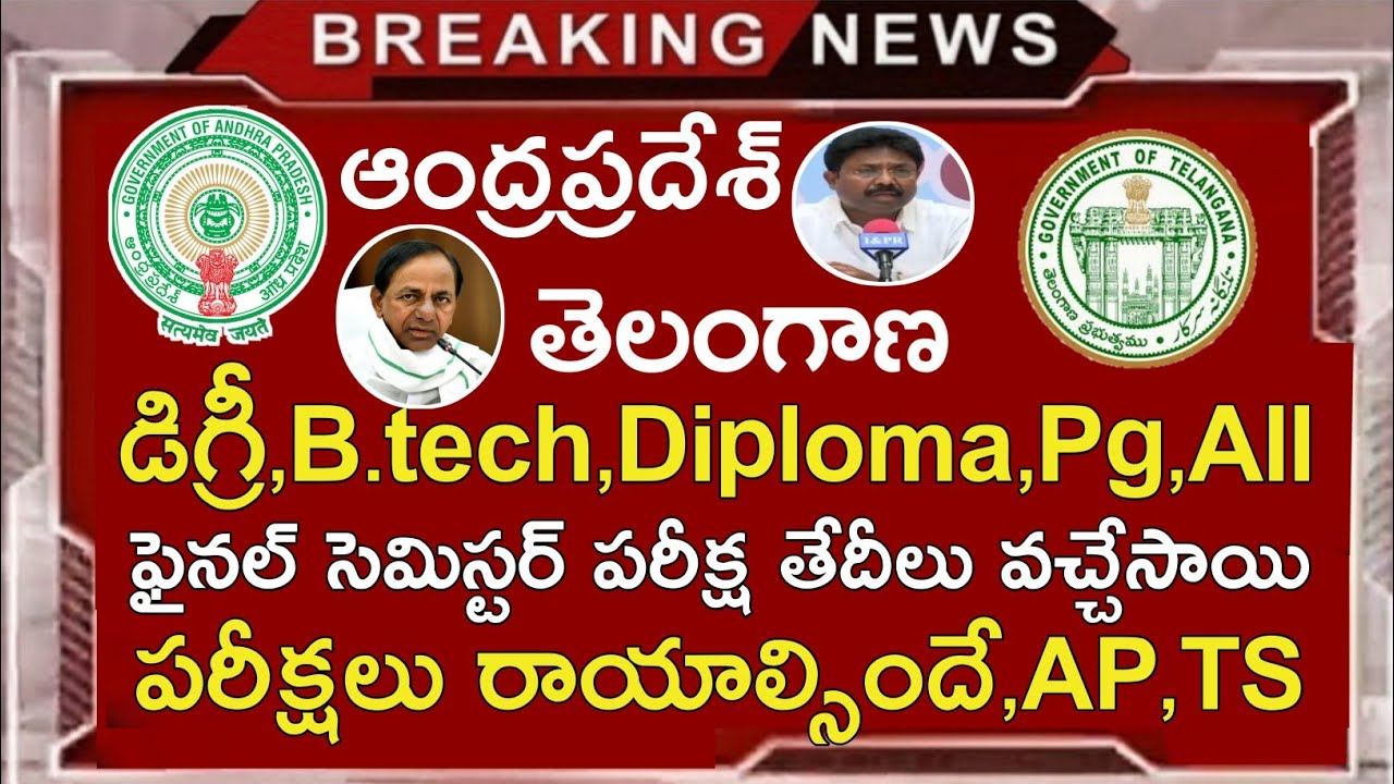 Degree Exams 2020 Update || B.Tech Exams 2020 Update || Pg,Diploma Exams2020 Update Ap Ts