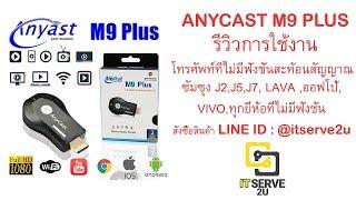 รีวิว Anycast M9 plus กับโทรศัพท์แอนดรอยด์รุ่นไม่มีฟังชั่นการสะท้อนสัญญาณ