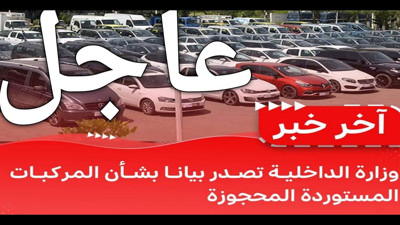 بيان هام بخصوص السيارات المستوردة المحجوزة