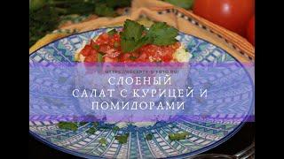 Слоеный салат с курицей и помидором