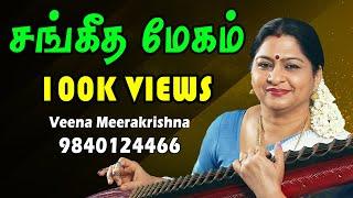 Sangeetha Megam - film Instrumental by Veena Meerakrishna
