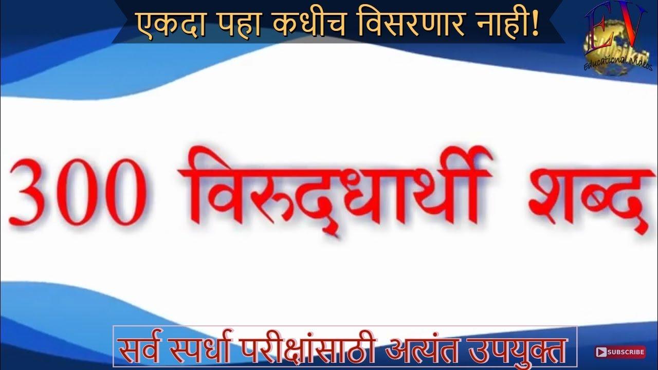 300 Marathi Opposite words [HD] | मराठी विरुद्धार्थी शब्द - 300 । भाग- 1