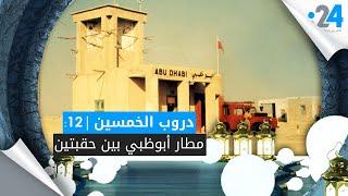 دروب الخمسين (12): مطار أبوظبي بين حقبتين