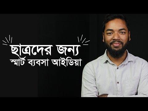 ছাত্রদের জন্য বেশ ভাল একটা ব্যবসা আইডিয়া। Part-time Business Idea for student in Bangladesh