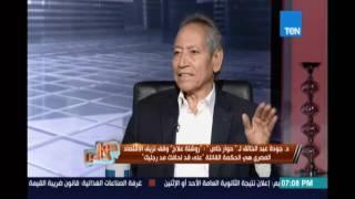 بالفيديو.. جودة عبد الخالق لـ«السيسي»: «على قد لحافك مد رجليك»