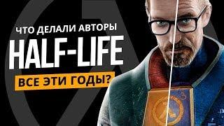Что делали разработчики Half-Life все эти годы?