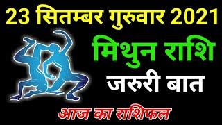 21 मई मिथुन राशि के लिए जरुरी बात ! aaj ka rashifal ! #mithun rashi