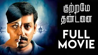 Kutrame Thandanai Tamil Full Movie