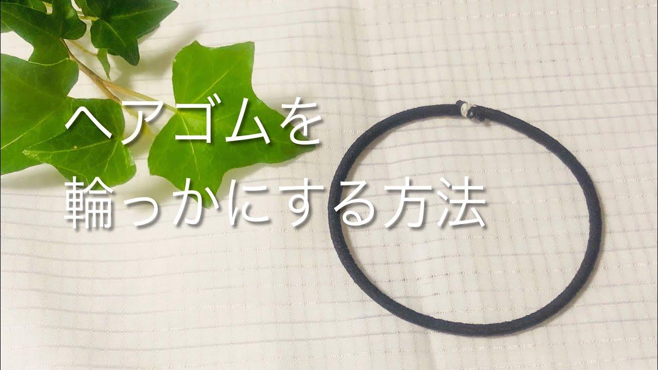 ヘアゴム 輪っか 方法 \u203b結び目を作らずにヘアゴムを輪にします 針と糸を使用