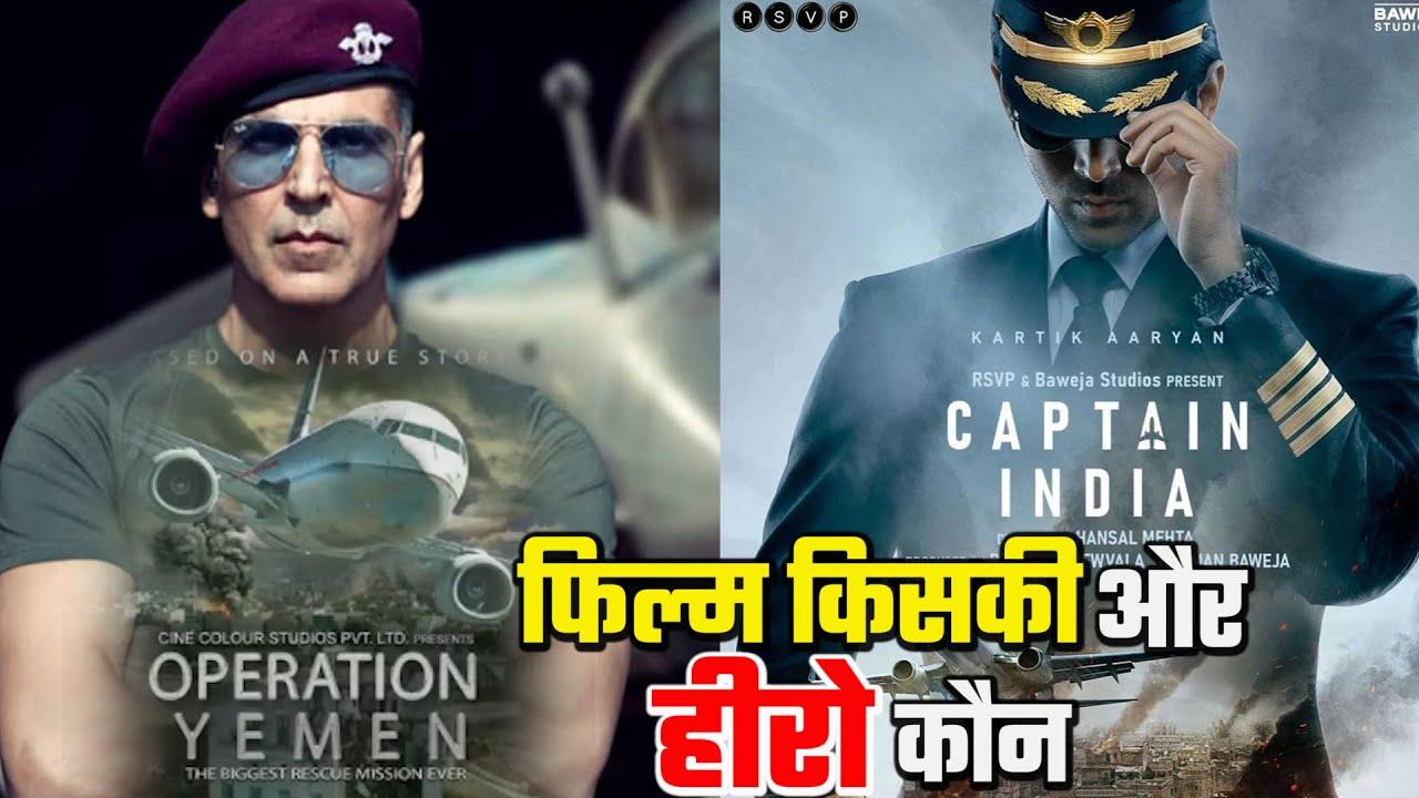 क्या Akshay Kumar के Operation Yaman की Copy है Kartik Aaryan की Captain India