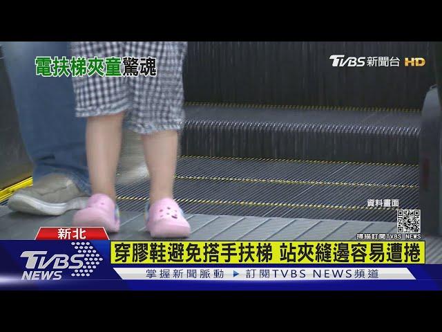 圖書館電扶梯夾童 5歲男童腳掌捲入輕傷|TVBS新聞
