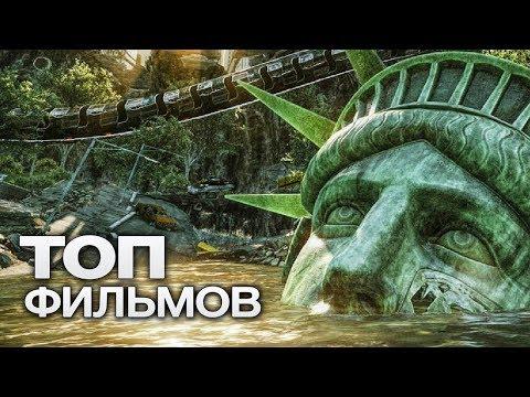 10 САМЫХ ФАНТАСТИЧЕСКИХ ФИЛЬМОВ ПРО КОНЕЦ СВЕТА!