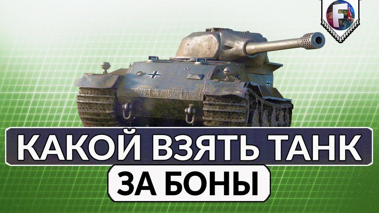 Боны танк чифтен ghjdthzyysq wot vfufpby