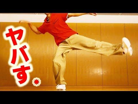 ロックダンスの踊り方 基本ステップで構成した振り付けレッスン【初心者の練習に】