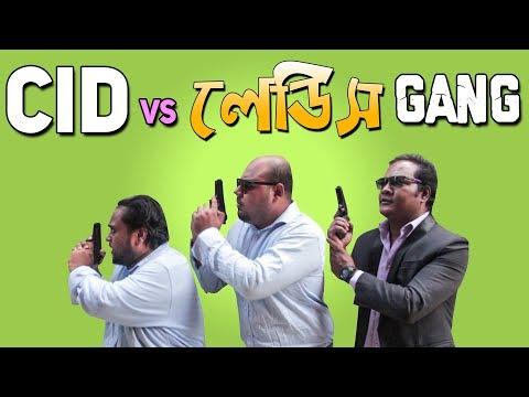CID VS লেডিস গ্যাং ( Bangla Funny Video ) Ladies Killer Vines ( Fun Buzz 2018)