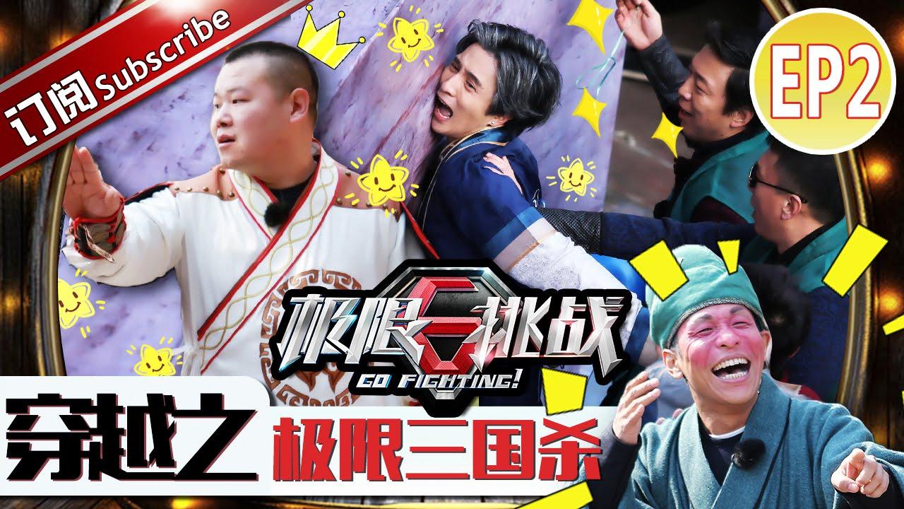《极限挑战II》Go Fighting S2 EP2 20160424 - The Fighting of The Three Kingdoms【SMG Official Full HD】