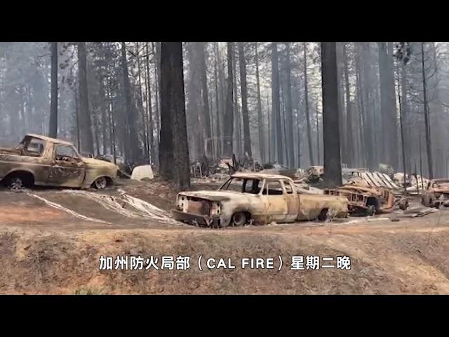 北加州:太浩湖附近山火  焚毀超過5萬英畝