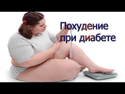 ПОХУДЕНИЕ ПРИ ДИАБЕТЕ 2 ТИПА  Особенности питания для похудения при диабете 2 типа