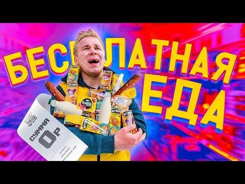 ЛайфХак Бесплатная Еда В Пятерочке 🍩