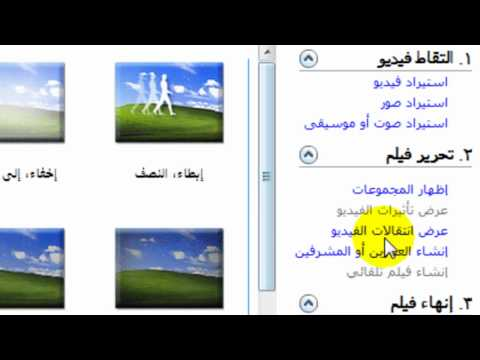 Windows Movie Maker 2.6 شرح برنامج موفي ميكر