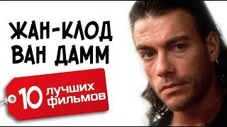 Жан-Клод Ван Дамм / 10 лучших фильмов / Jean-Claude Van Damme