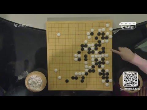 柯洁解说:李世石 Vs AlphaGo人机大战第一盘【完整版】